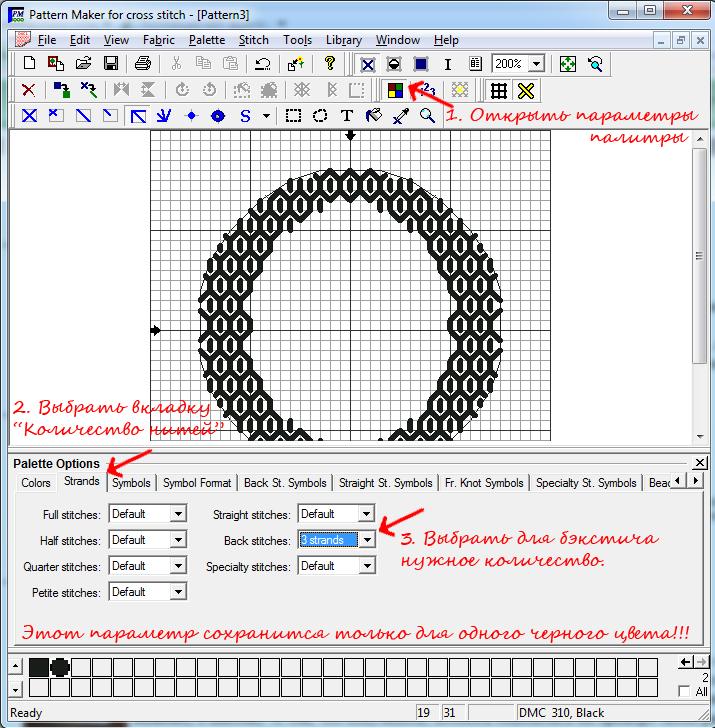 EmbroBox - программа создания схем для вышивания крестом.